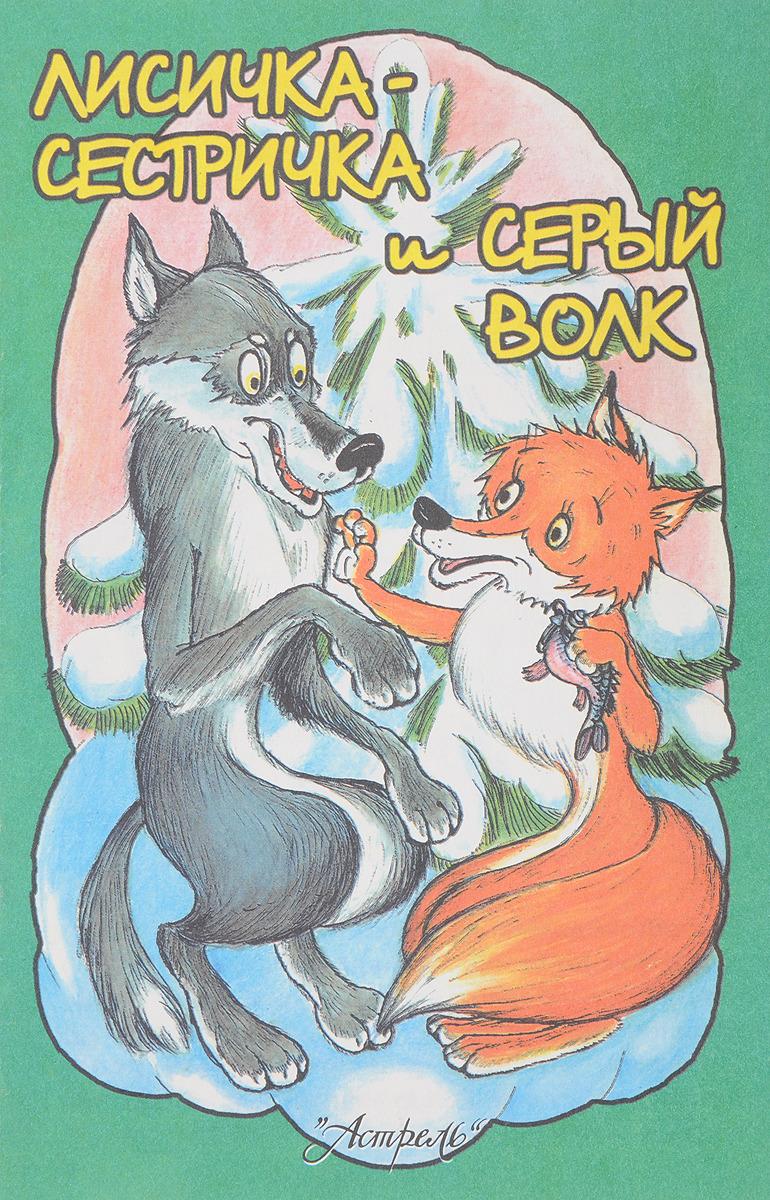 цены на Лисичка-сестричка и серый волк  в интернет-магазинах
