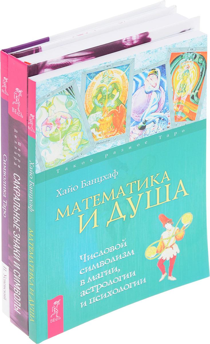 Сакральные знаки и символы,  Символика Таро,  Математика и Душа (комплект из 3 книг)