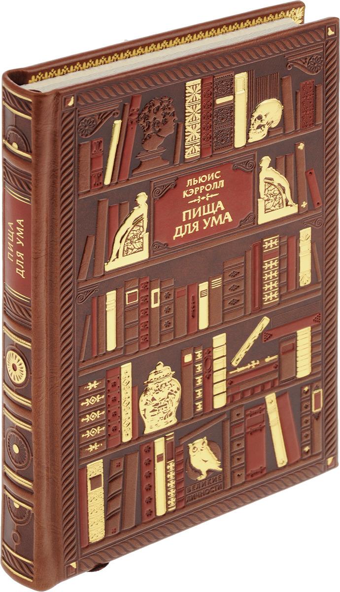 Пища для ума (эксклюзивное подарочное издание)  | Кэрролл Льюис