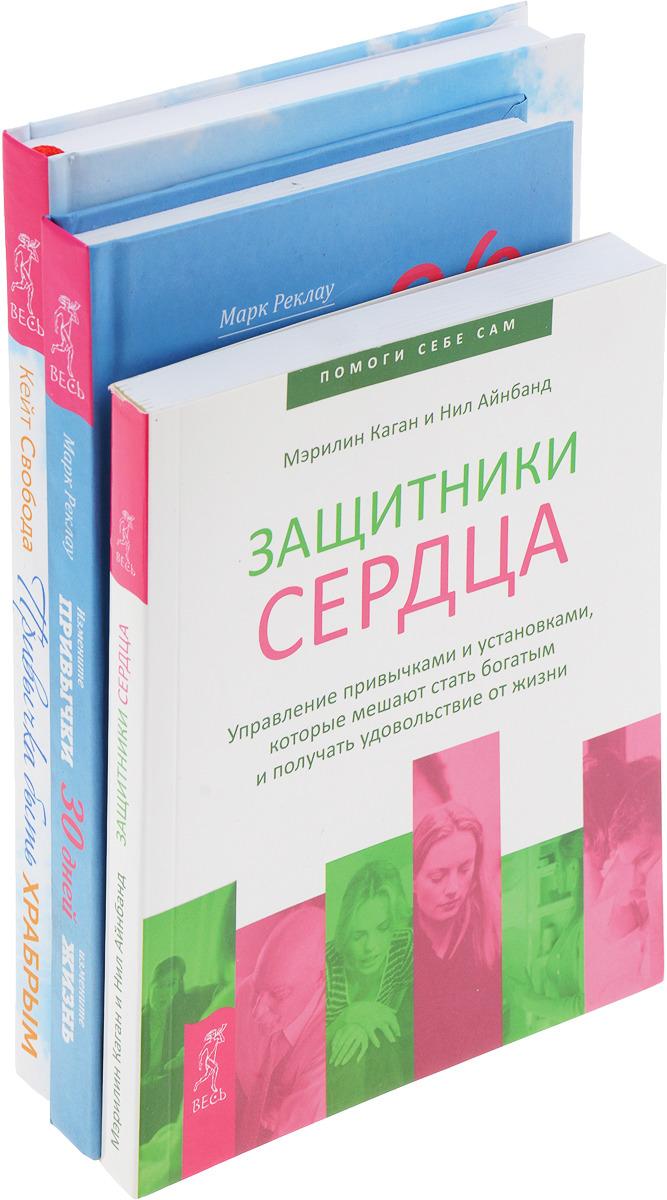 Привычка быть храбрым, 30 дней , Защитники сердца (комплект из 3 книг)
