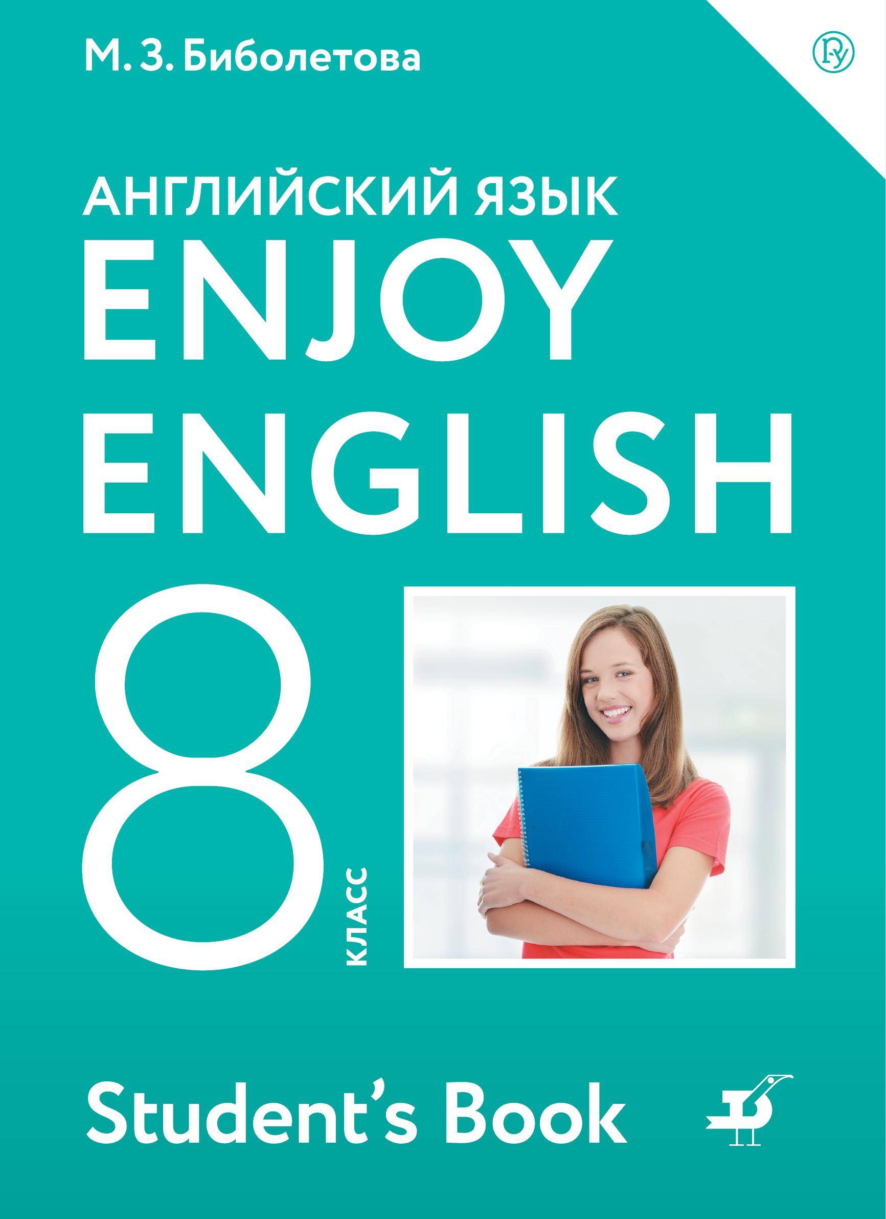 Enjoy English 8: Student's Book / Английский с удовольствием. 8 класс. Учебник, М. З. Биболетова