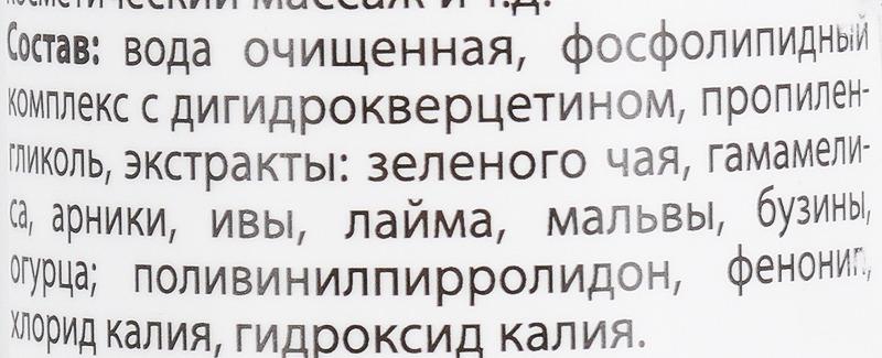 Лосьон-концентрат Гельтек Intensive Neo, 300 мл Гельтек