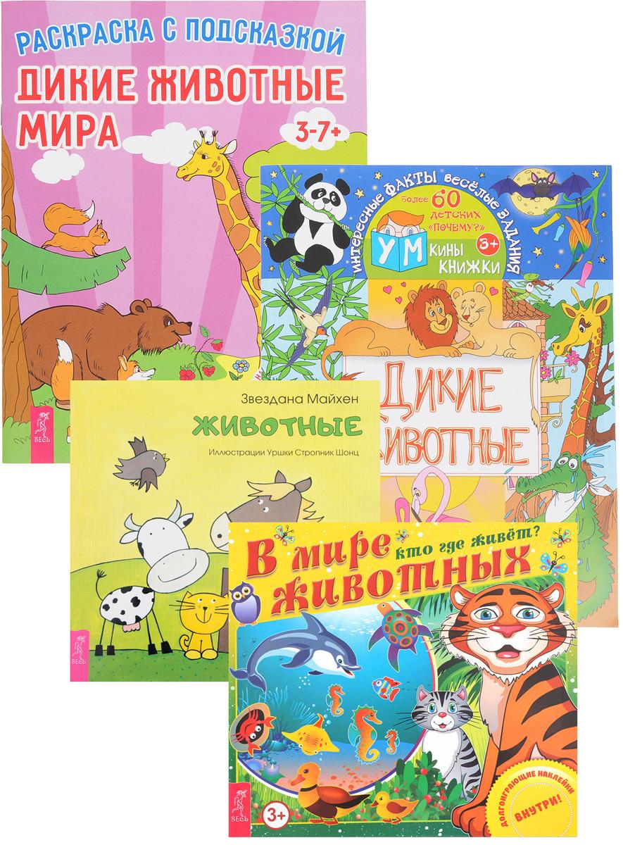 Дикие животные+В мире животных+Дикие животные мира+Животные макси раскраски дикие животные