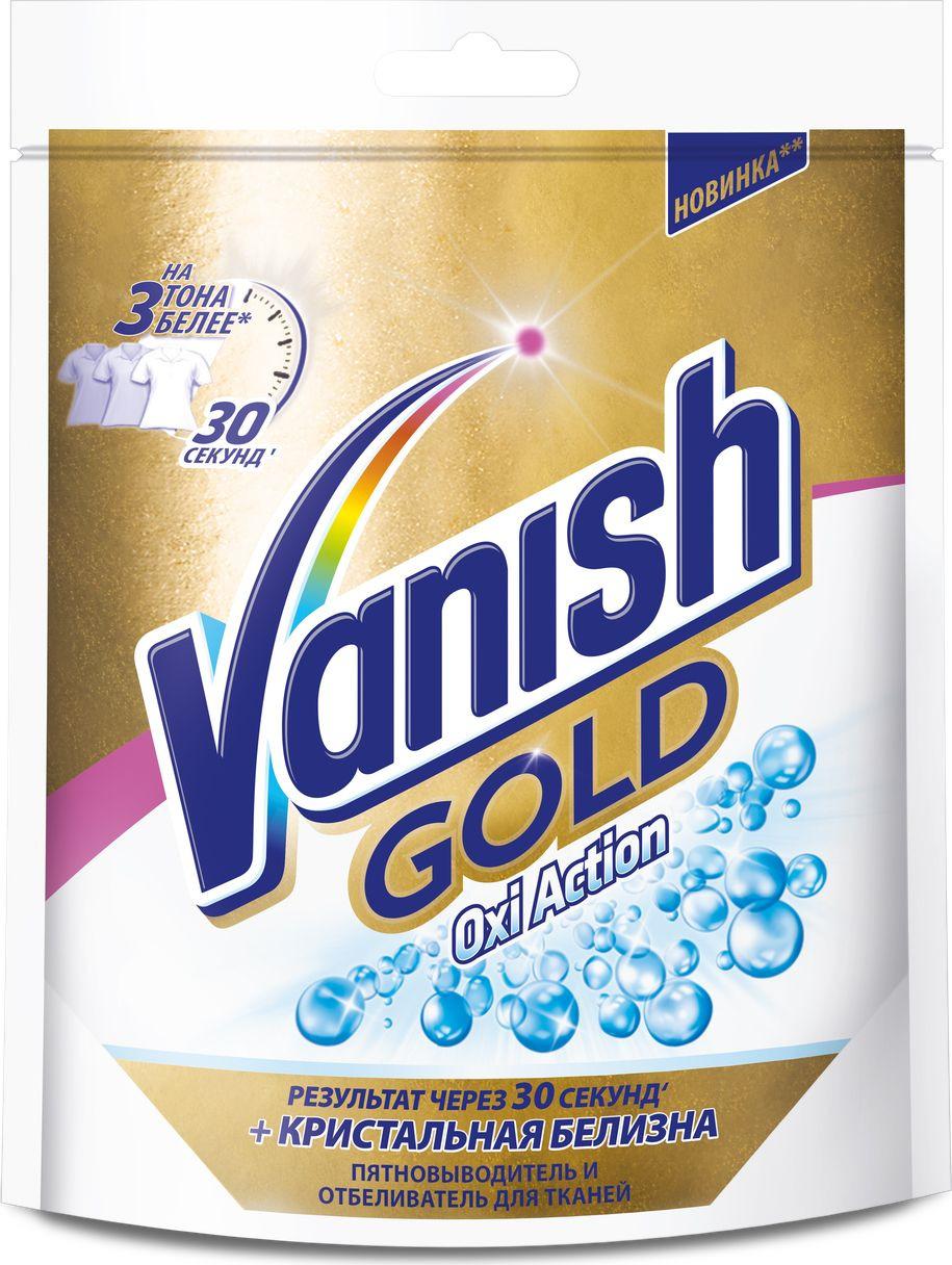 VANISH Oxi Action Gold Кристальная белизна Пятновыводитель + Отбеливатель для тканей (порошкообразный), 250 г пятновыводитель vanish gold oxi action кристальная белизна отбеливатель 1л гель