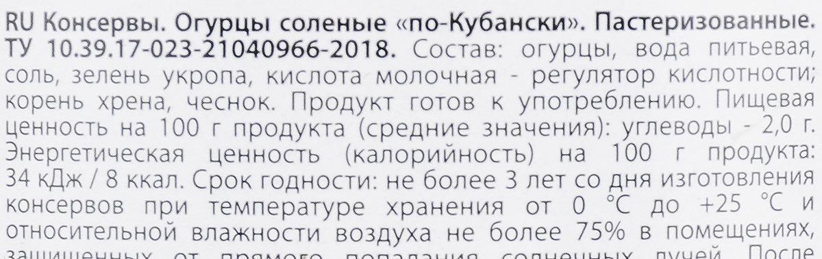 СкатертьСамобранка огурцы соленые 720 мл Скатерть-Самобранка