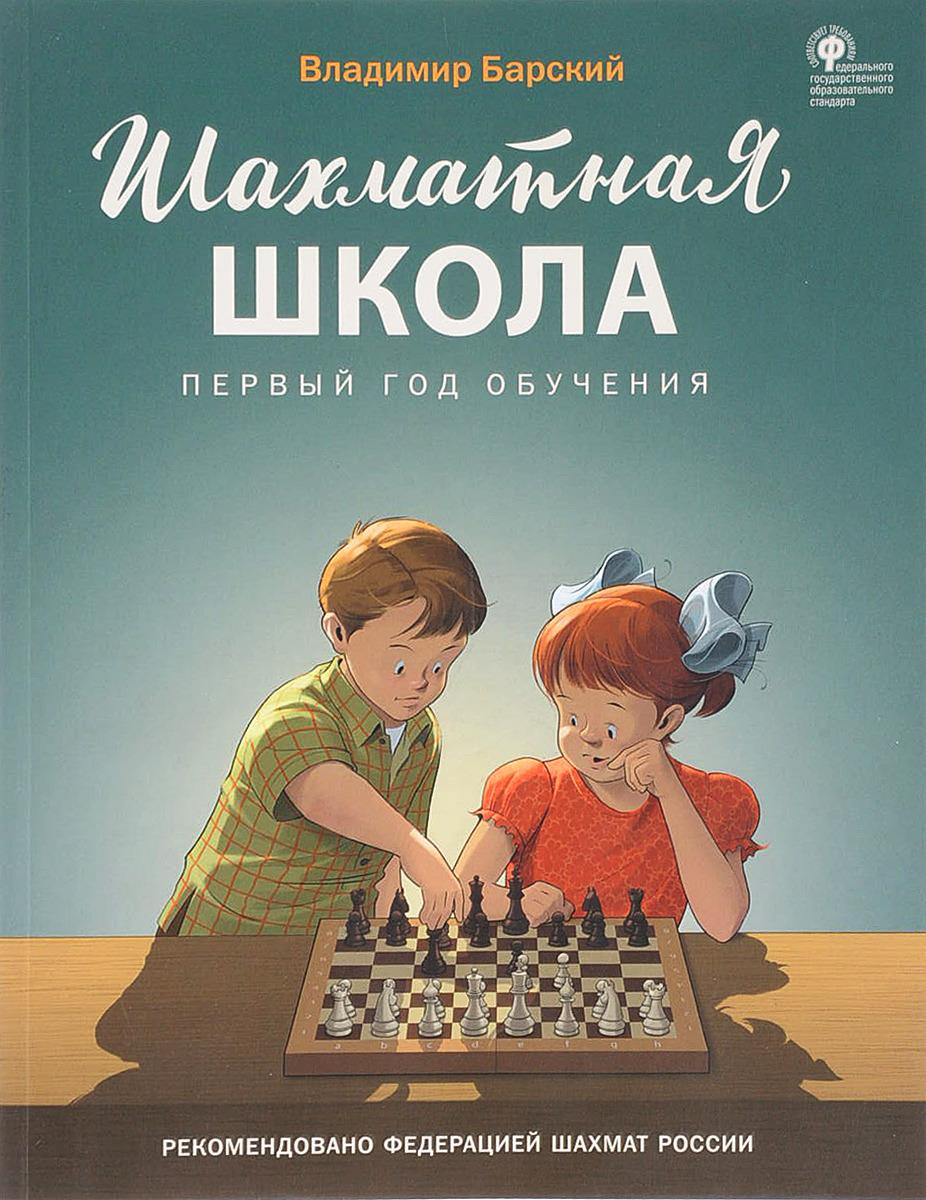 Шахматная школа. Первый год обучения
