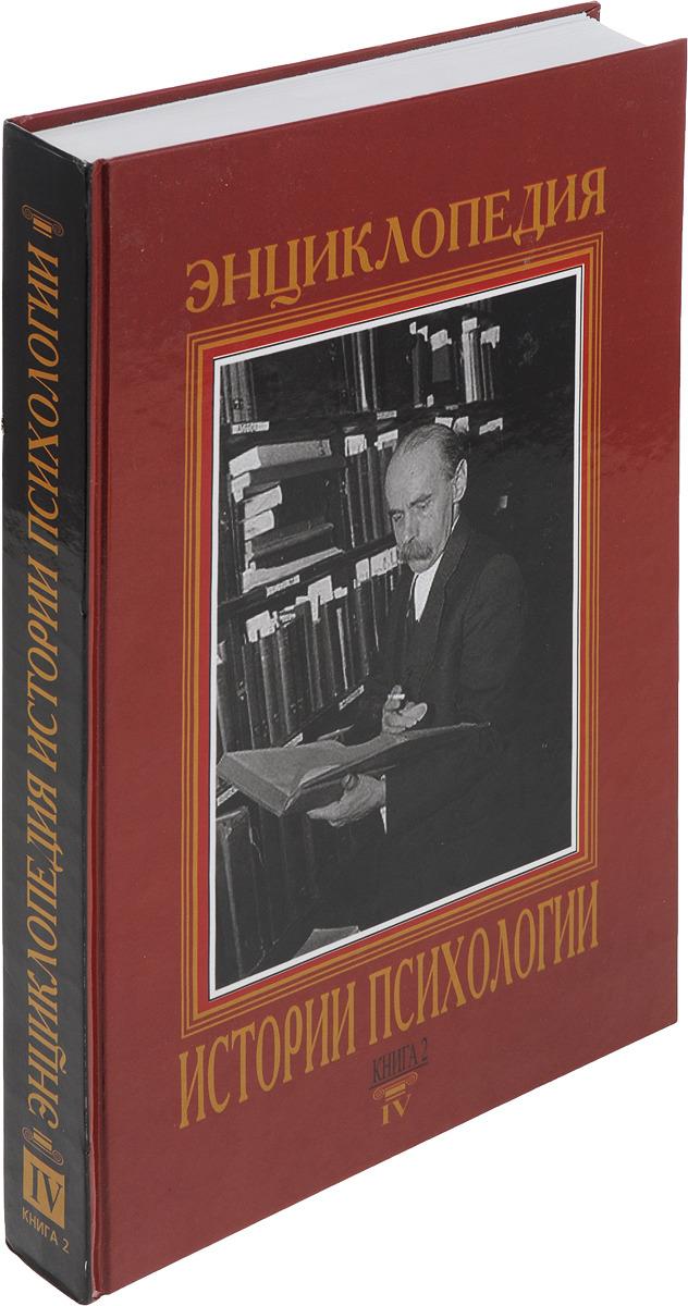 Энциклопедия истории психологии. В пяти томах. Том 4.  Книга 2