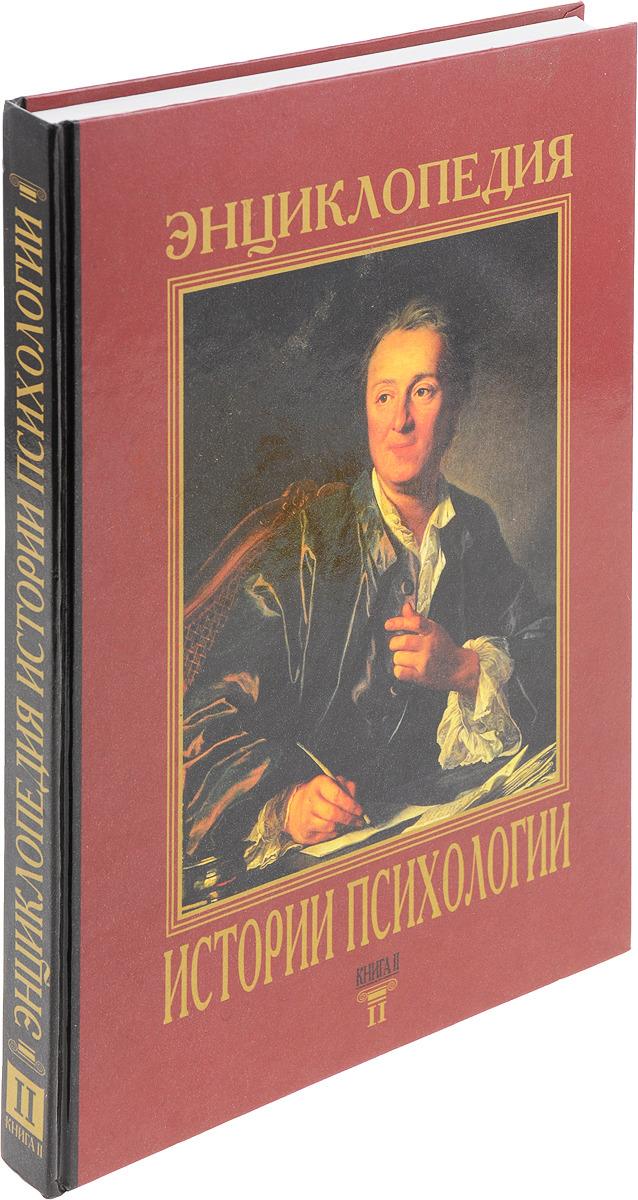 Энциклопедия истории психологии. В пяти томах. Том 2. Книга 2