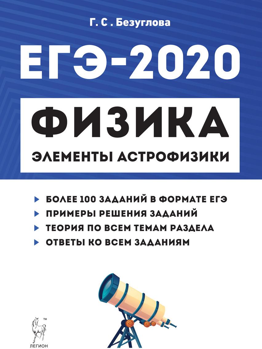 ЕГЭ-2020. Физика. Элементы астрофизики