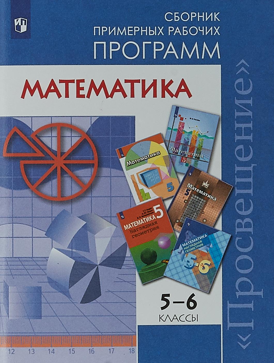 Математика. Сборник рабочих программ. 5-6 классы