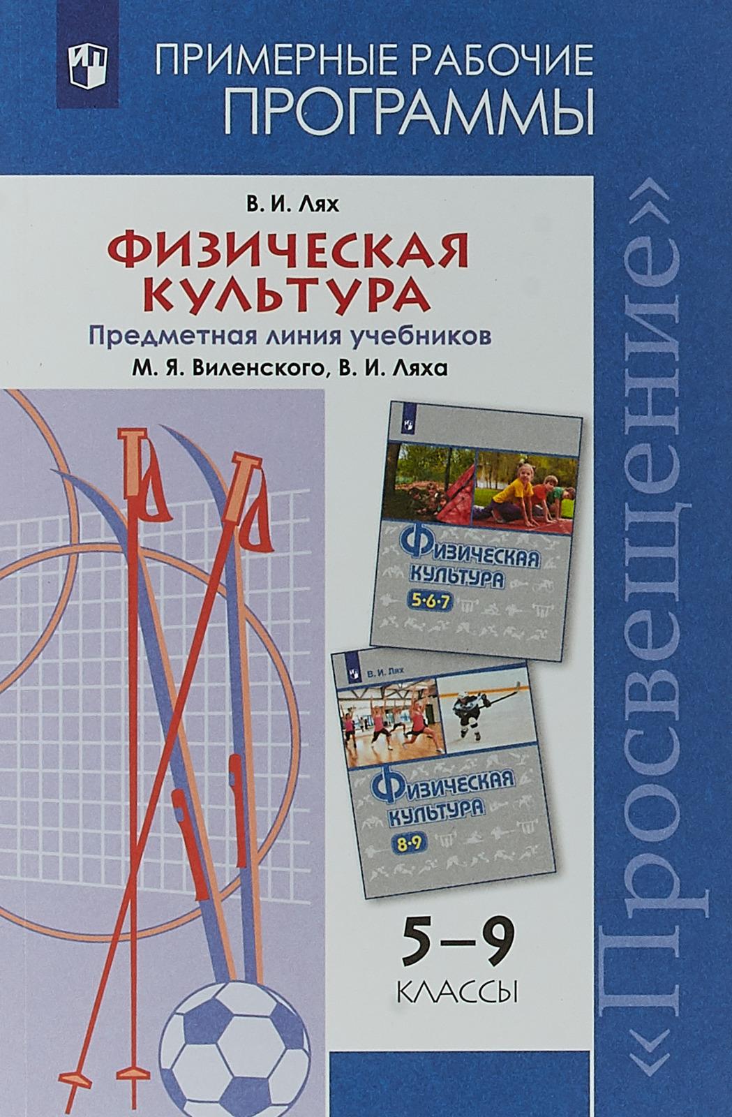 Физическая культура. Рабочие программы. Предметная линия учебников М. Я. Виленского, В. И. Ляха. 5-9