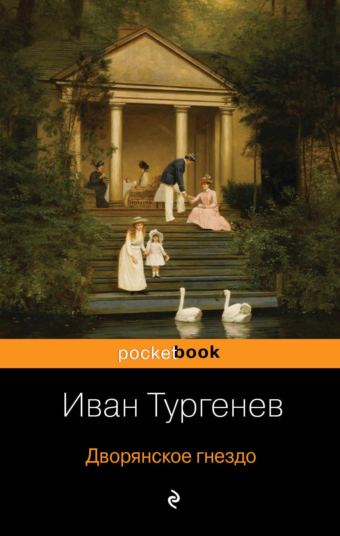 Дворянское гнездо   Тургенев Иван Сергеевич