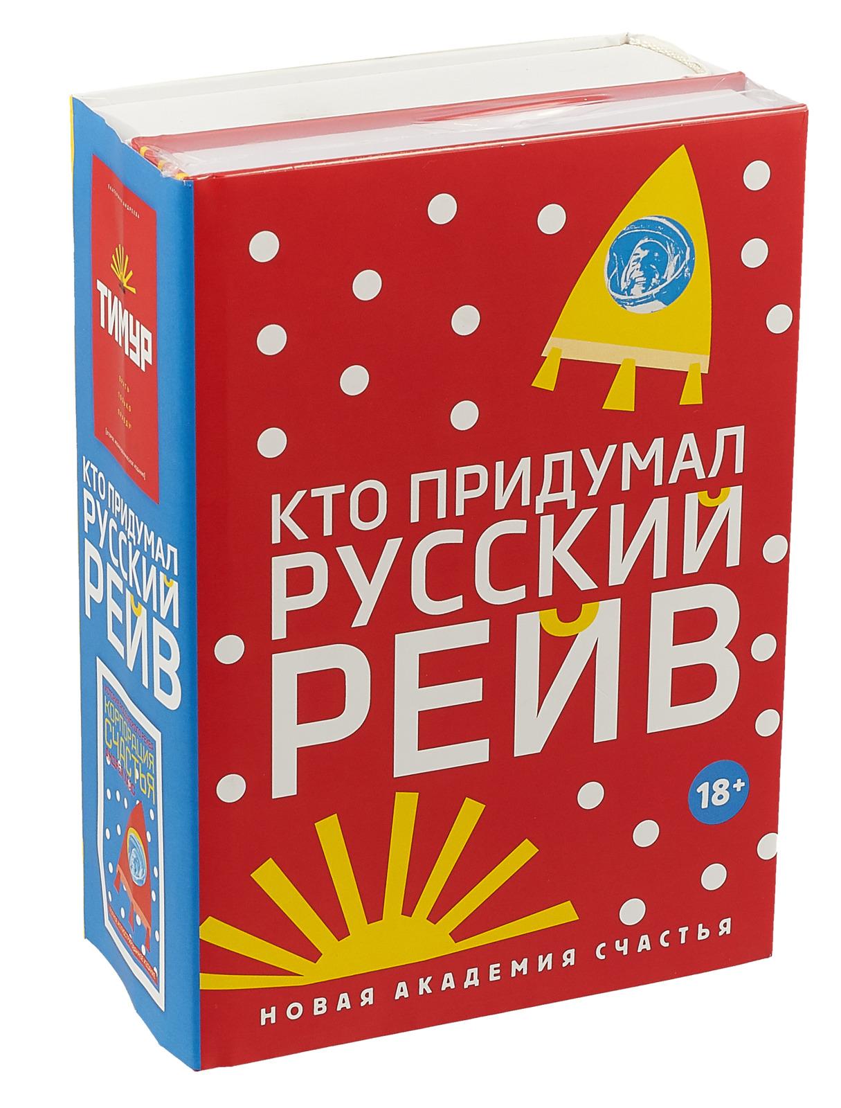 Кто придумал русский рейв  комплект из 2 книг | Андреева Екатерина, Хаас Андрей Владимирович