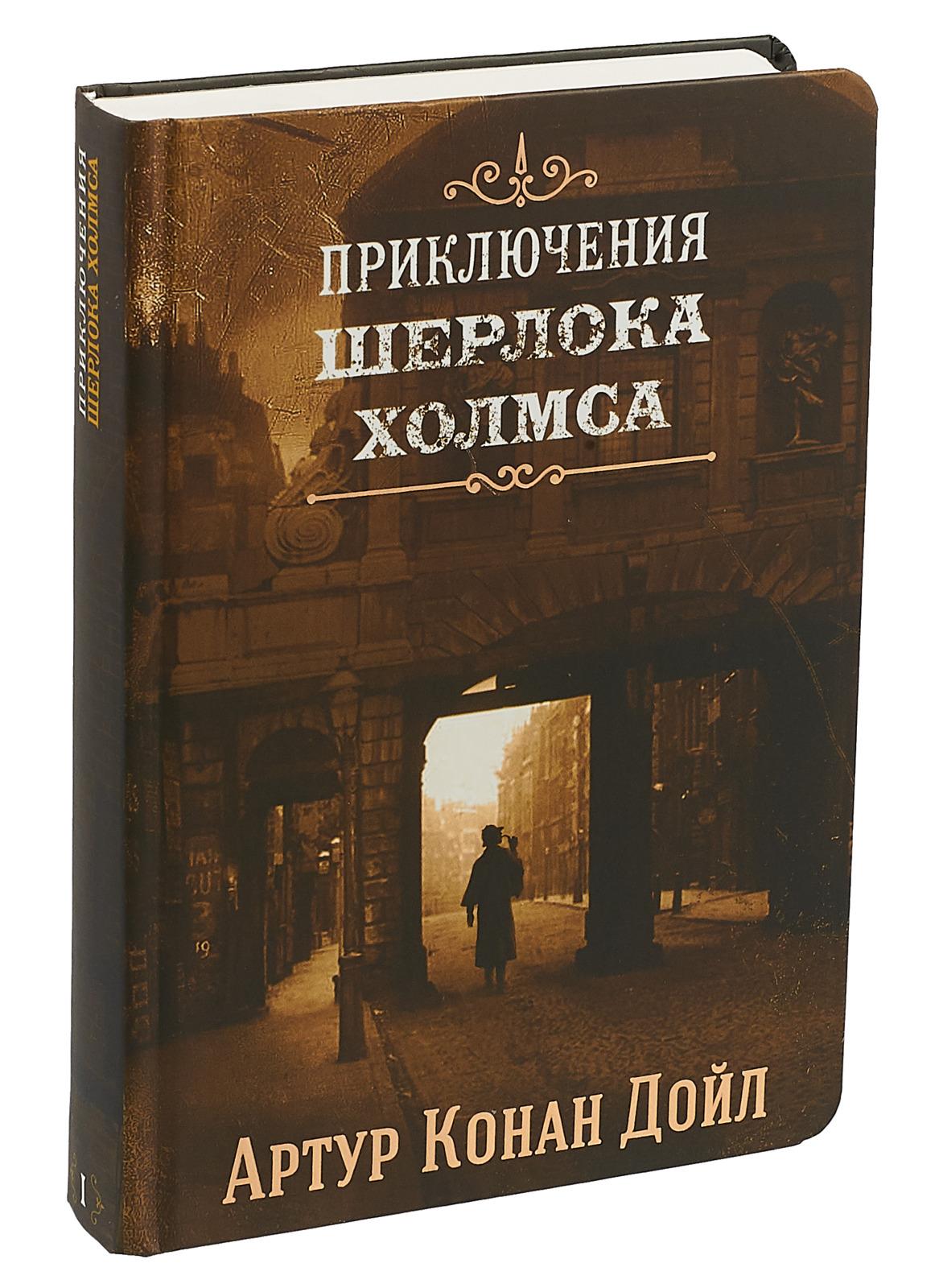 фото шерлока холмса из книги закуски снеки разряда