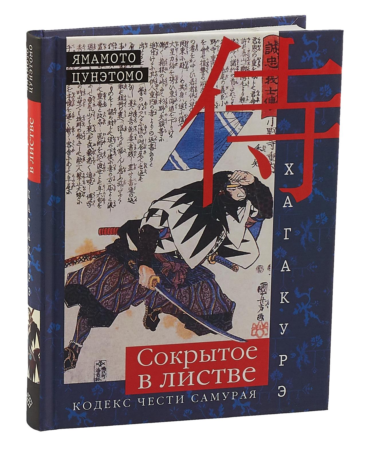 Кодекс самурая картинки