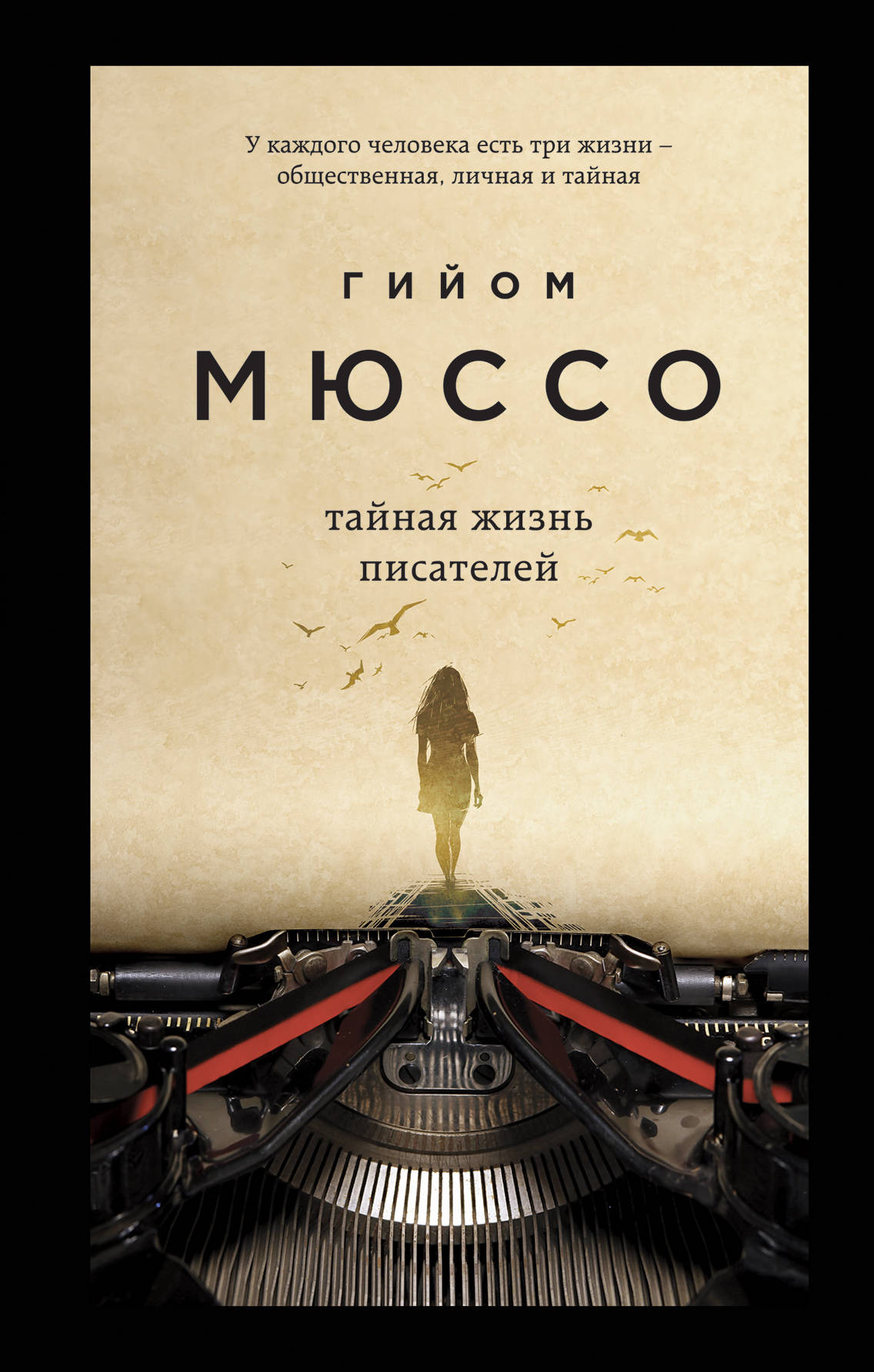 Тайная жизнь писателей | Мюссо Гийом