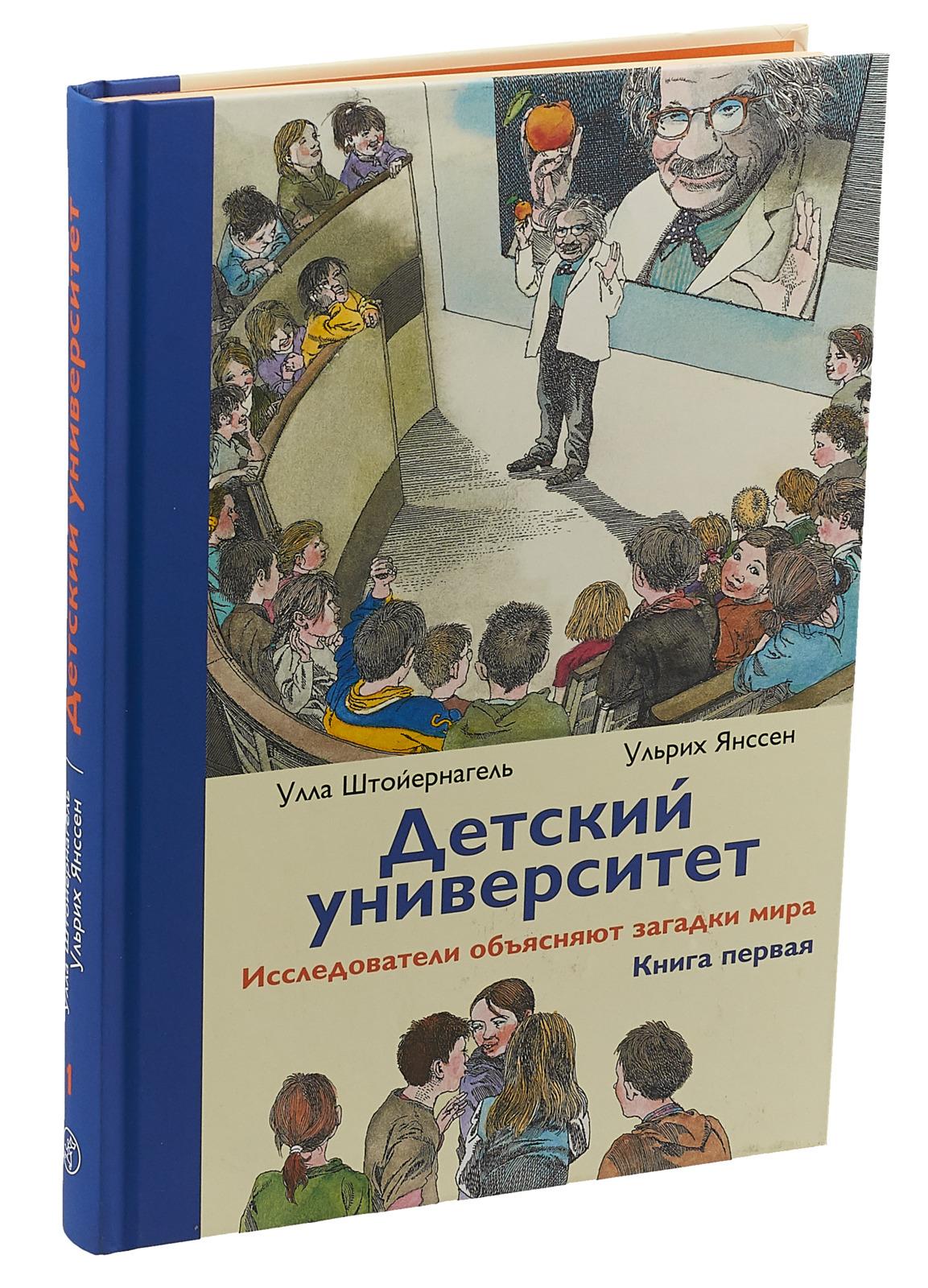 Детский университет. Исследователи объясняют загадки мира. Книга первая. Улла Штойернагель, Ульрих Янссен