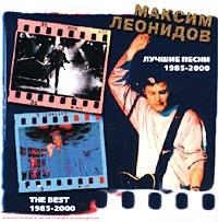 Фото альбома Максим Леонидов. Лучшие песни 1985-2000