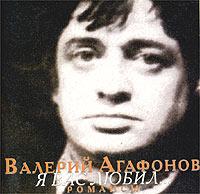 Валерий Агафонов Валерий Агафонов. Я Вас любил... валерий зеленогорский мой фейсбук