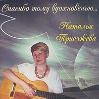 Наталья Приезжева Наталья Приезжева. Спасибо тому вдохновенью...