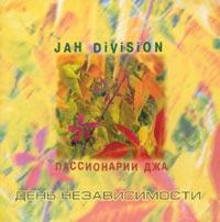 """Jah Division"" Jah Division. День Независимости. Пассионарии Джа"