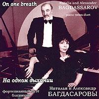Александр Багдасаров,Наталья Багдасарова Наталья и Александр Багдасаровы. На одном дыхании