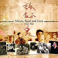 Guo Yue Guo Yue. Music, Food And Love