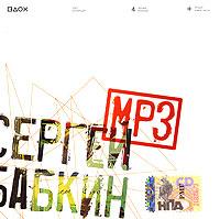 Сергей Бабкин Сергей Бабкин (mp3) сергей