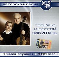 Татьяна Никитина,Сергей Никитин Татьяна и Сергей Никитины. Авторская песня (mp3) цены
