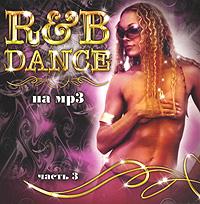 R&B Dance. Часть 3 (mp3)