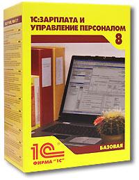 1С: Зарплата и управление персоналом 8.3. Базовая версия