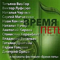 Время петь . ...
