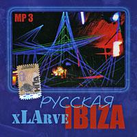 xLArve. Русская Ibiza (mp3)