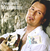 Александр Малинин Александр Малинин. Эх, душа моя александр снегирёв моя борьба
