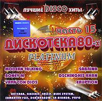 AUDIO (АУДИО) 1001056389