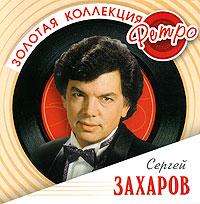 Сергей Захаров Сергей Захаров. Золотая коллекция ретро сергей