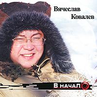 Вячеслав Ковалев Вячеслав Ковалев. В начало