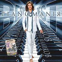 Дмитрий Маликов Маликов Дмитрий. Pianomaniя Best. 13 / 2010