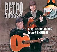 Петр Тодоровский,Сергей Никитин Петр Тодоровский, Сергей Никитин. Ретро вдвоем - 2 цены