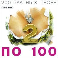 2 по 100. 200 блатных песен (mp3)