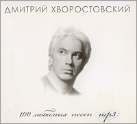 Дмитрий Хворостовский Дмитрий Хворостовский. 100 любимых песен