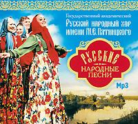 Государственный Академический Русский Народный хор имени М. Е. Пятницкого Хор имени М. Е. Пятницкого. Русские народные песни (mp3) а ершов старейший русский хор