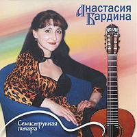 Анастасия Бардина Анастасия Бардина. Семиструнная гитара