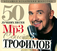 Сергей Трофимов Сергей Трофимов. 50 лучших песен (mp3) сергей