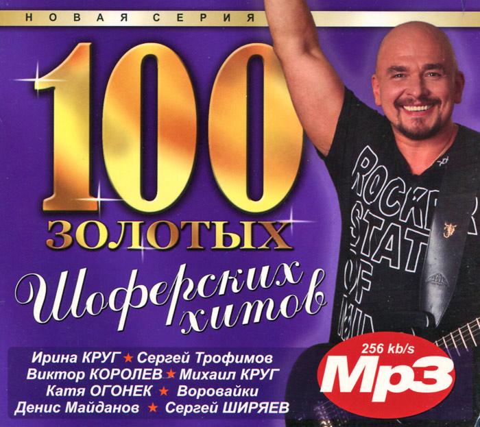 100 золотых шоферских хитов (mp3)