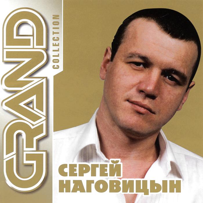 Сергей Наговицын Grand Collection. Сергей Наговицин сергей