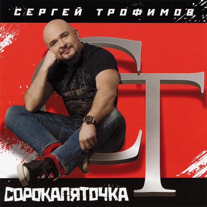 Сергей Трофимов Сергей Трофимов. Сорокапяточка сергей