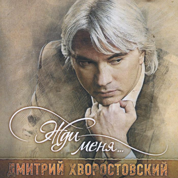 Дмитрий Хворостовский Дмитрий Хворостовский. Жди меня...