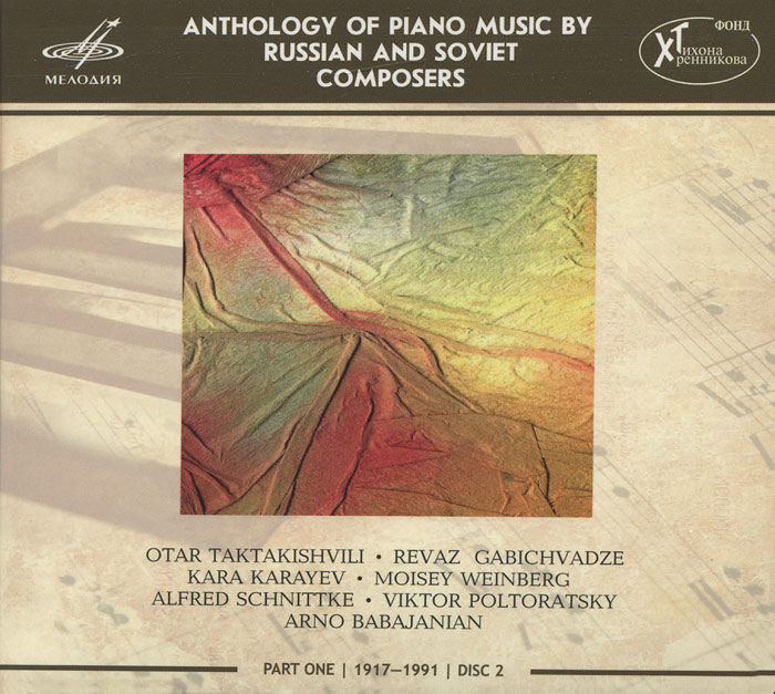 Anthology Of Piano Music By Russian And Soviet Composers. Part One 1917-1991