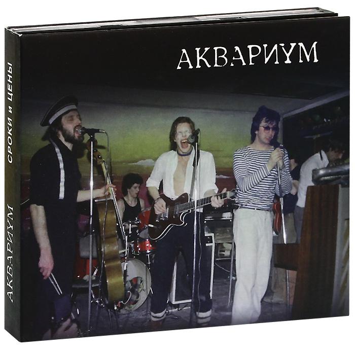 """""""Аквариум"""" Аквариум. Сроки и цены (2 CD)"""